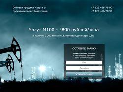 Landing Page для оптовой продажи Мазута марки М-10