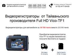 Landing Page для видеорегистраторов Vico-TF1