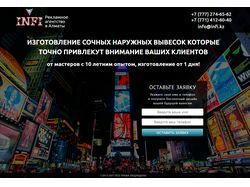 Сайт-визитка по изготовлению наружных вывесок