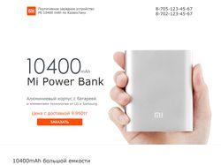 Landinge Page Xiaomi Mi10400