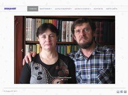 Сайт - www.shulga-art.ru