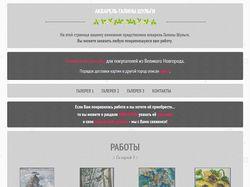 Сайт визитка для продажи акварельных картин