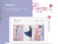 Интернет-магазин женской одежды Varda