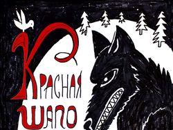 Эскиз обложки для книги. Волк и красная шапочка.