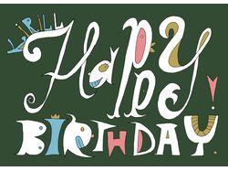 """Надпись """"Happy birthday!"""""""