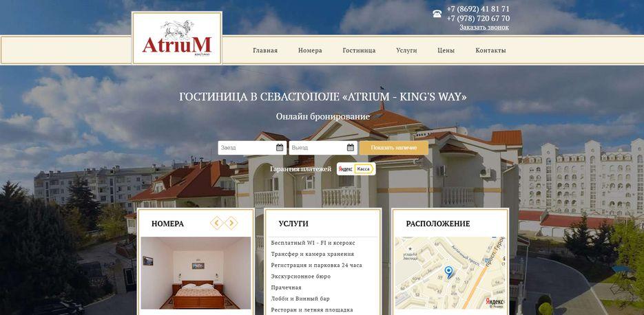 Фрагмент главной страницы сайта