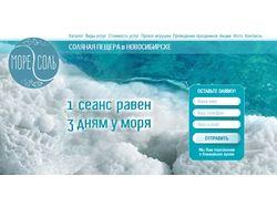 Соляной курорт в Новосибирске