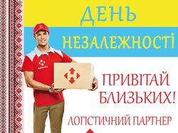 """Банер """"Новая Почта"""""""