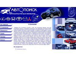http://www.rd-soft.ru/test/autopoisk/