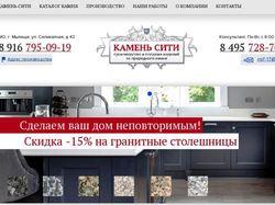 Сайт компании Камень Сити