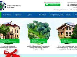 Сайт домостроительной компании.