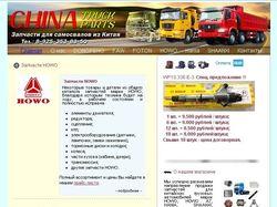 Сайт Автозапчастей для самосвалов и грузовиков.