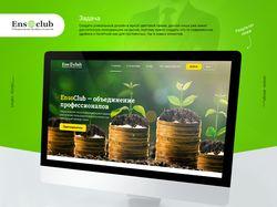 Дизайн сайта «EnsoClub»