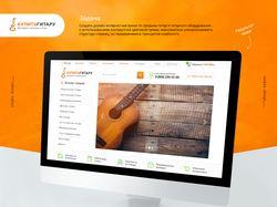 Дизайн интернет магазина «Купить Гитару»