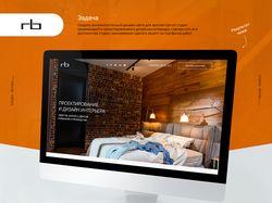 Дизайн сайта «RB»