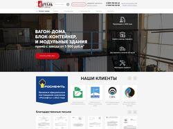 Верстка сайта для компании Artel