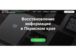 """Компания """"HDDPERM"""" - восстановление данных"""