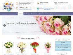Интернет магазин Цветов.