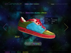 Сайт интернет-магазина «exGeneration»