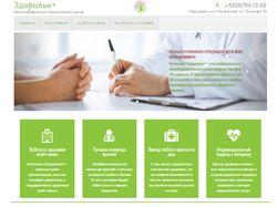 Сайт медицинской клиники Здоровье+