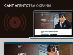 дизайн сайта для охранного агентства