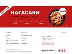 """Главная страница """"доставки суши"""""""