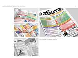 Газета «Работа сегодня»