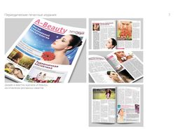 Журнал «A-Beauty»
