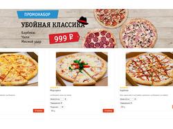 Публичная оферта для сайта доставки пиццы