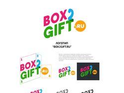 Фирменный стиль Box2Gift