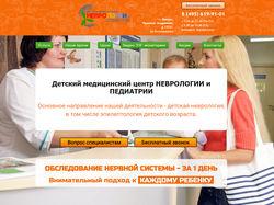 Медицинский центр НЕВРОЛОГИИ и ПЕДИАТРИИ в Москве