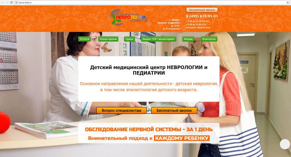 Медицинский центр НЕВРОЛОГИИ и ПЕДИАТРИИ