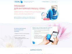 KGoal - тренажер для интимных мышц