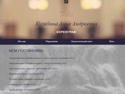 Персональный сайт