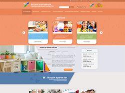 Дизайн главной страницы сайта для госс учреждения