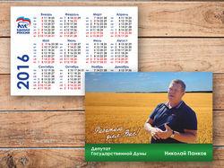 Варианты календарика для депутата (3 шт)