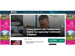Новини Рівного - Rivne Media