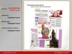Подиум - журнал о моде