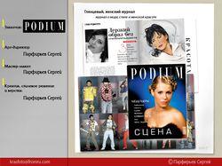 Подиум (редизайн) - модный глянец