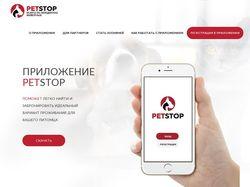 Сайт услуг по передержке животных