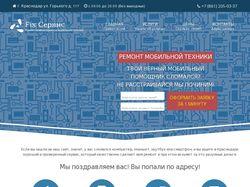 Сайт по ремонту техники