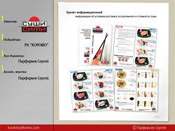 Буклет для доставки суши