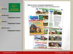 Усадьбы Сибири - журнал