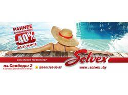 Серия наружной  рекламы для Solvex