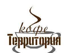 Территория кофе
