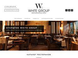 Верстка сайта для группы компаний White - Group