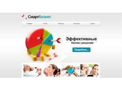 SmartBiz - корпоративный сайт