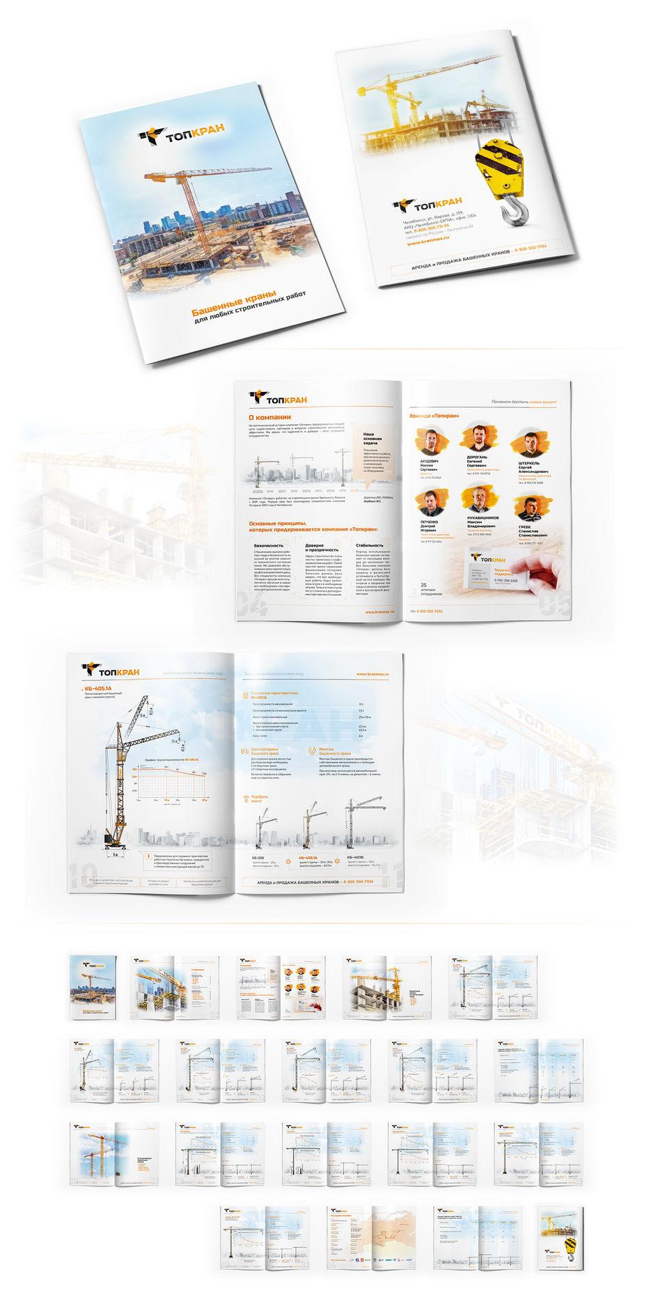 Дизайн каталога-справочника для поставщика строительных башенных кранов - А4, 36 страниц