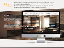Интернет магазин для компании Шкаф–комофорт