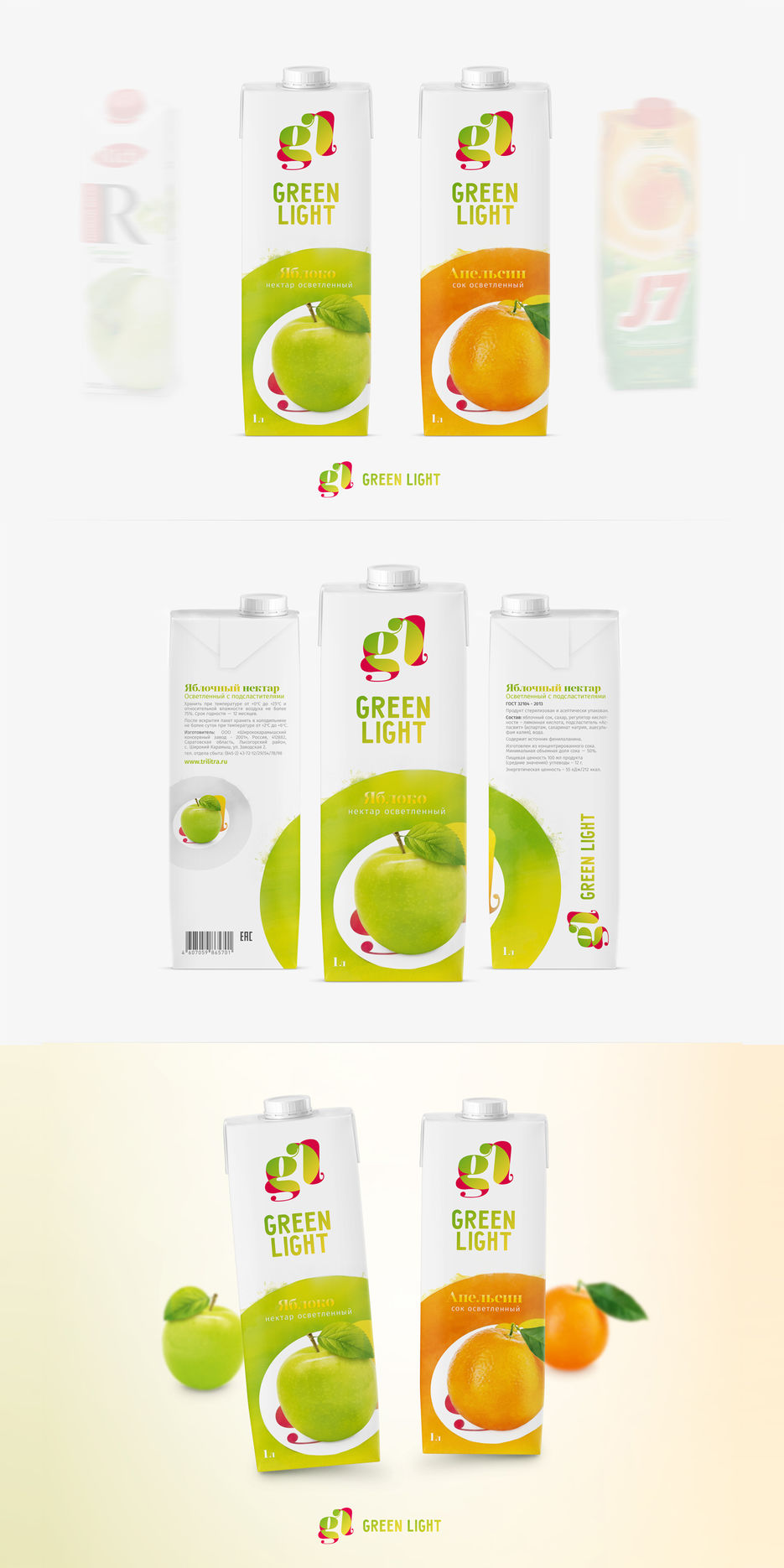 Дизайн логотипа и упаковки тетрапак